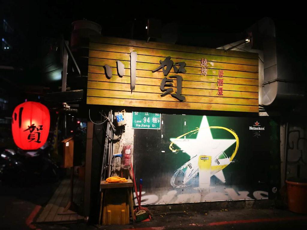 川賀 燒烤居酒屋 (1)