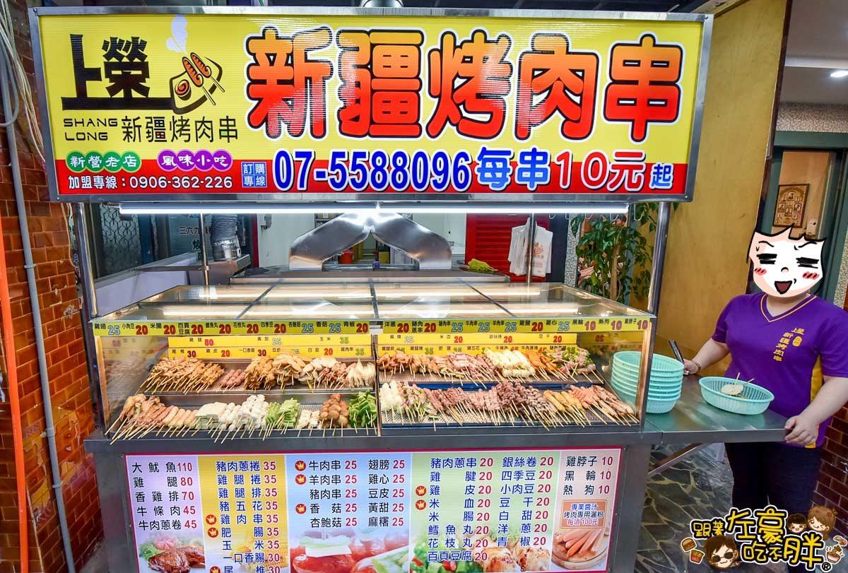 上榮新疆烤肉串左營店-20
