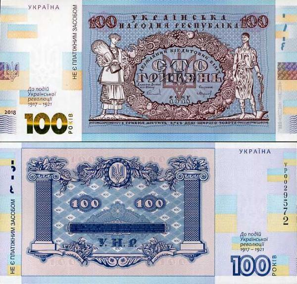 100 Karbovantsiv Ukrajina 2018, P131 pamätná