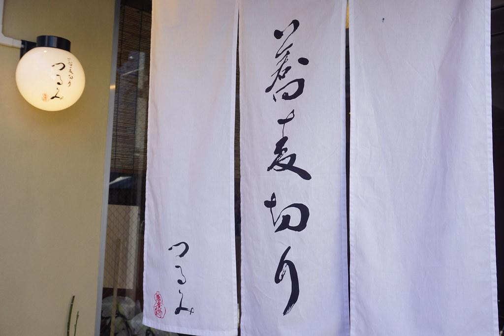 つるみ(椎名町)