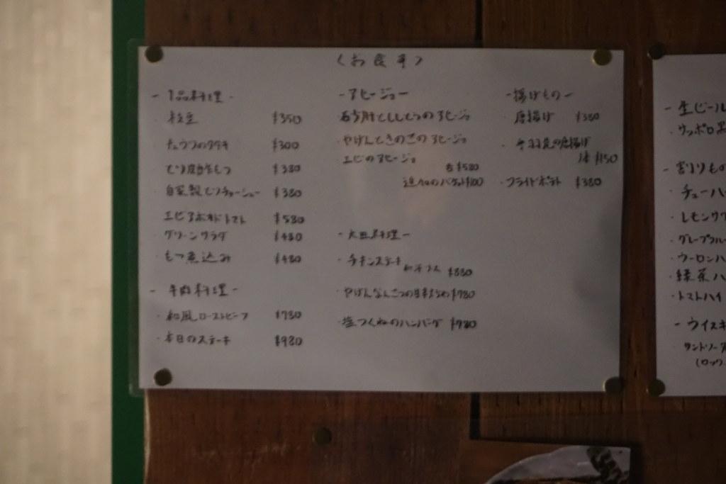 酒とめし(新桜台)