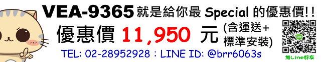 price-vea-9365