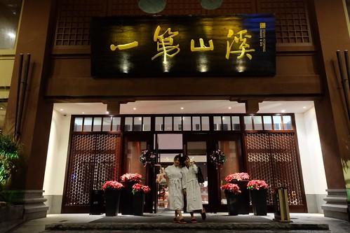 20181209 福州溫泉度假酒店_181212_0064
