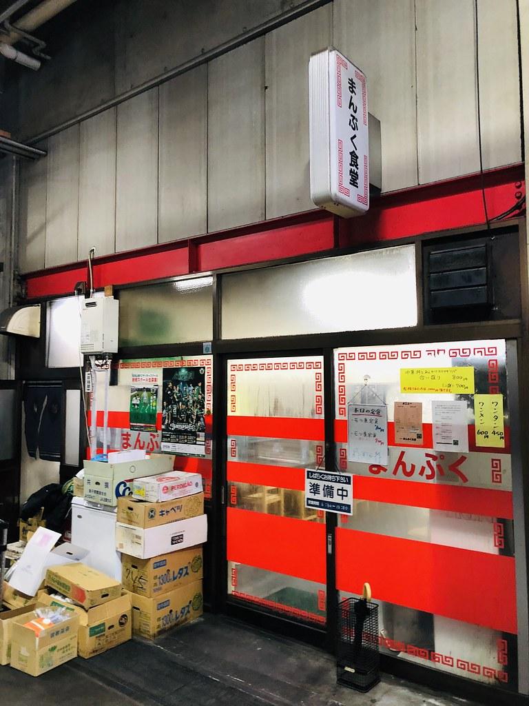 まんぷく食堂1