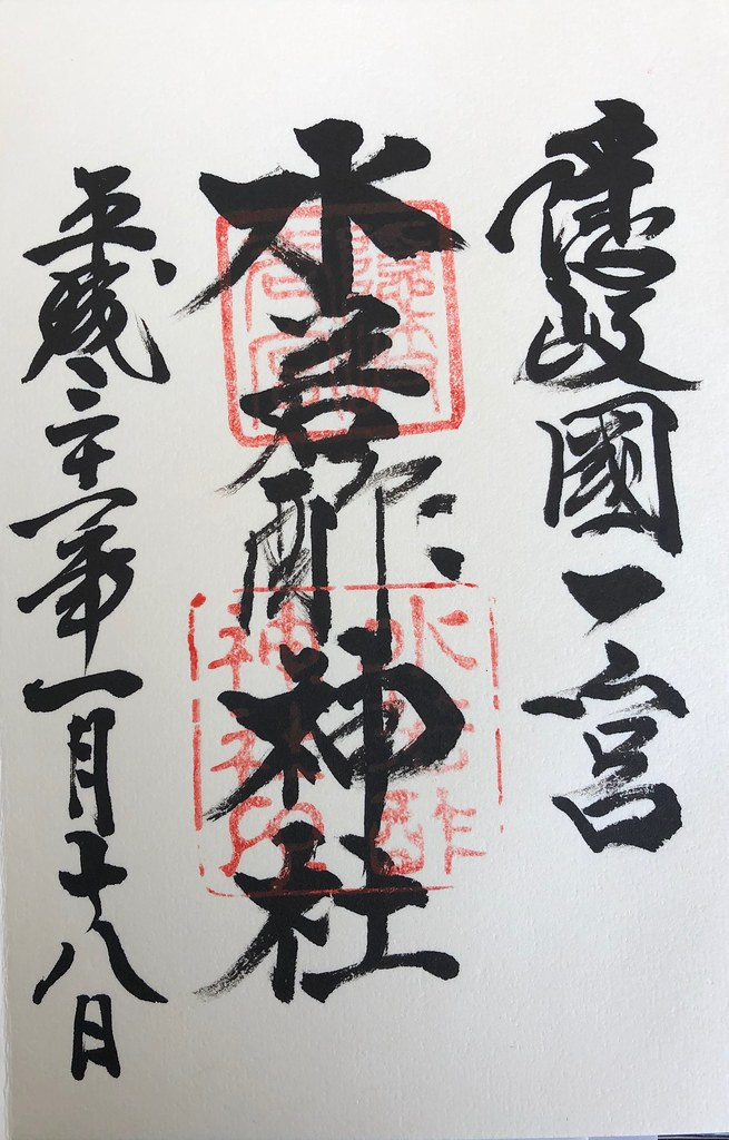 隠岐国 水若酢神社
