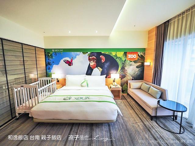 和逸飯店 台南 親子飯店 42