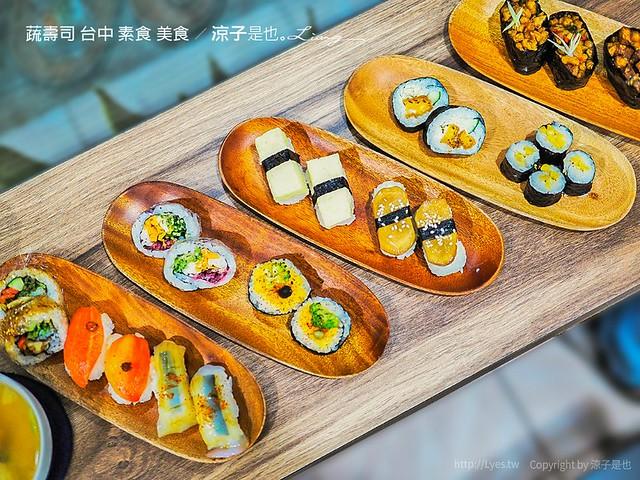 蔬壽司 台中 素食 美食 26
