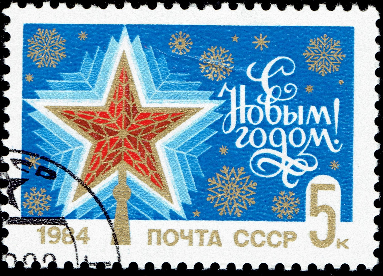 Union of Soviet Socialist Republics - Scott #5207 (1983)