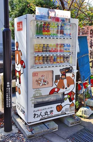 Wanmaru-kun Vending Machine