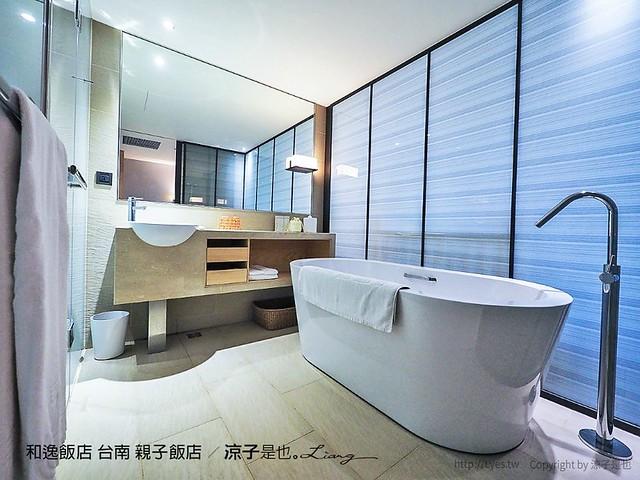和逸飯店 台南 親子飯店 30