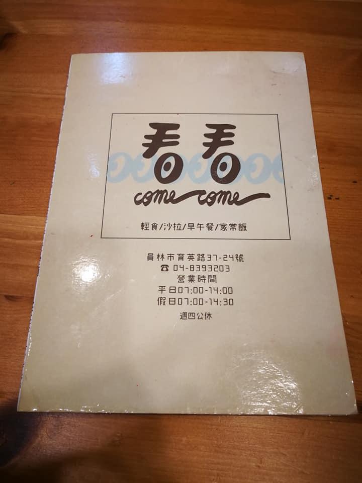 員林美食 看看 come 早午餐 菜單02