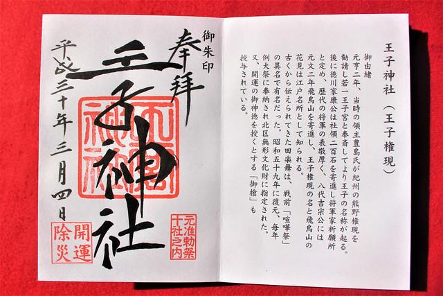 王子神社の御朱印 東京十社の御朱印帳