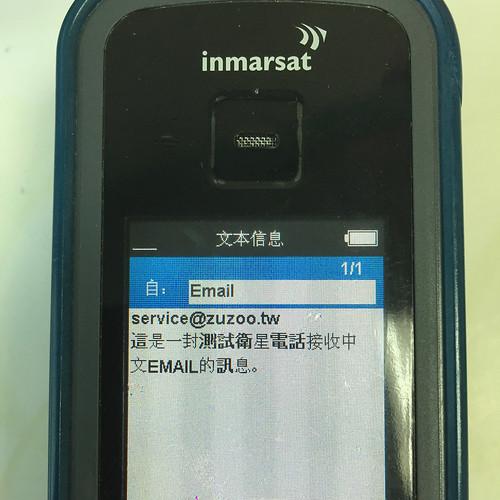 衛星電話接收中文EMAIL