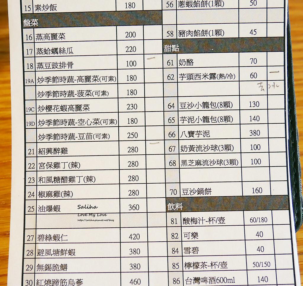 台北康迎鼎陽明山店菜單訂位menu價位價錢小籠包素食 (2)