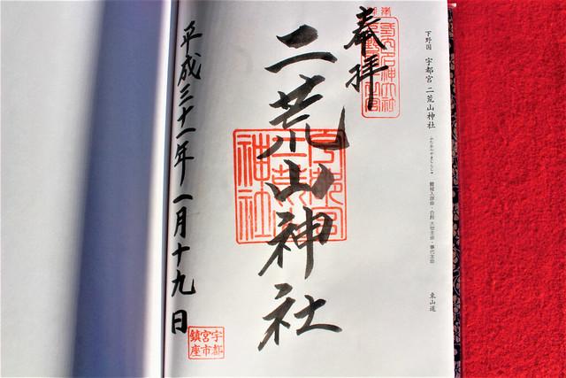 futaarayamajinja-gosyuin025