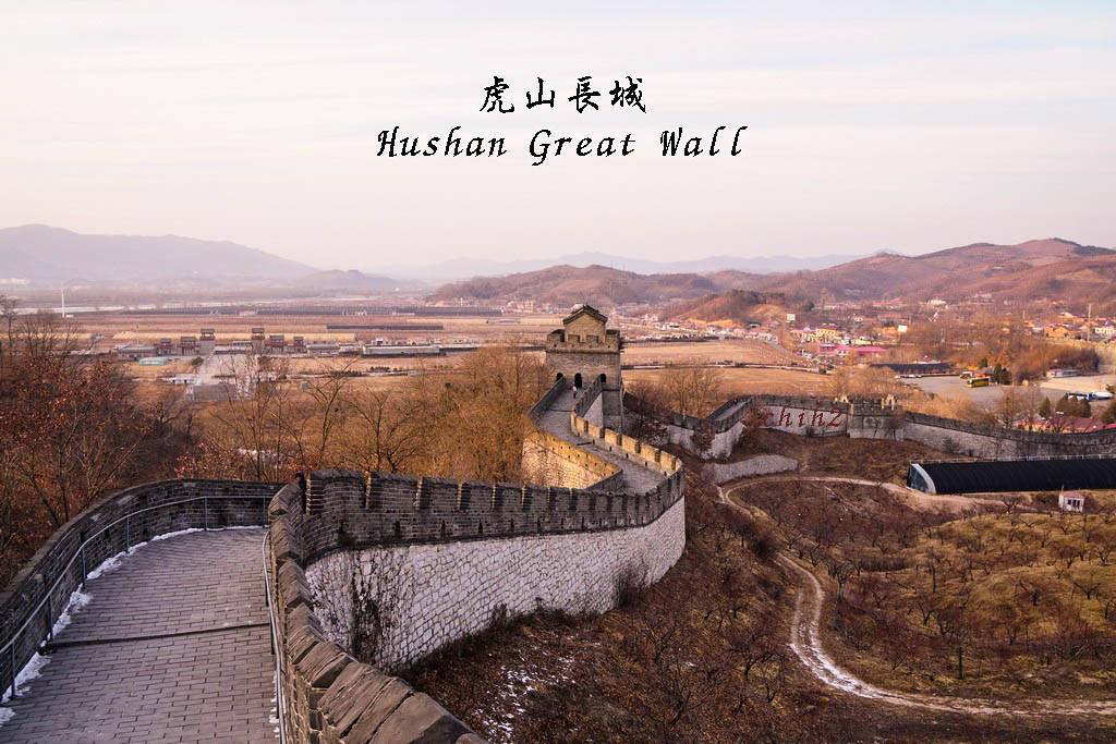 【中國東北丹東】虎山長城一步跨Hushan Great Wall  中朝邊境最近的距離