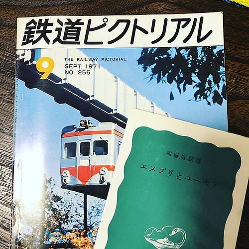 #今日の戦利品 反町古書会館展にて。昭和46年の鉄道雑誌は、湘南モノレールが表紙なので、つい。