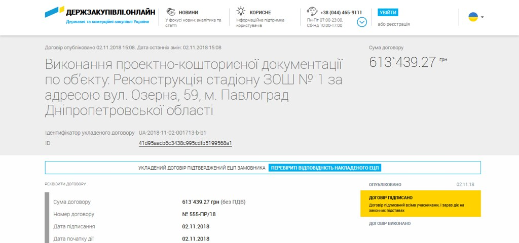 Screenshot_2018-11-05 Договір - UA-2018-11-02-001713-b-b1 - Держзакупівлі онлайн