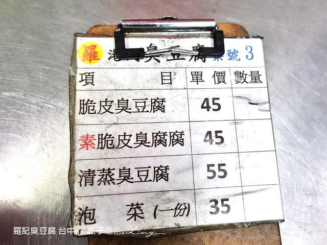 羅記臭豆腐 台中 7