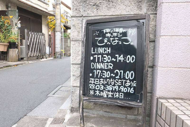 荒川区西尾久 下町の洋食屋 キッチンぴーなっつ