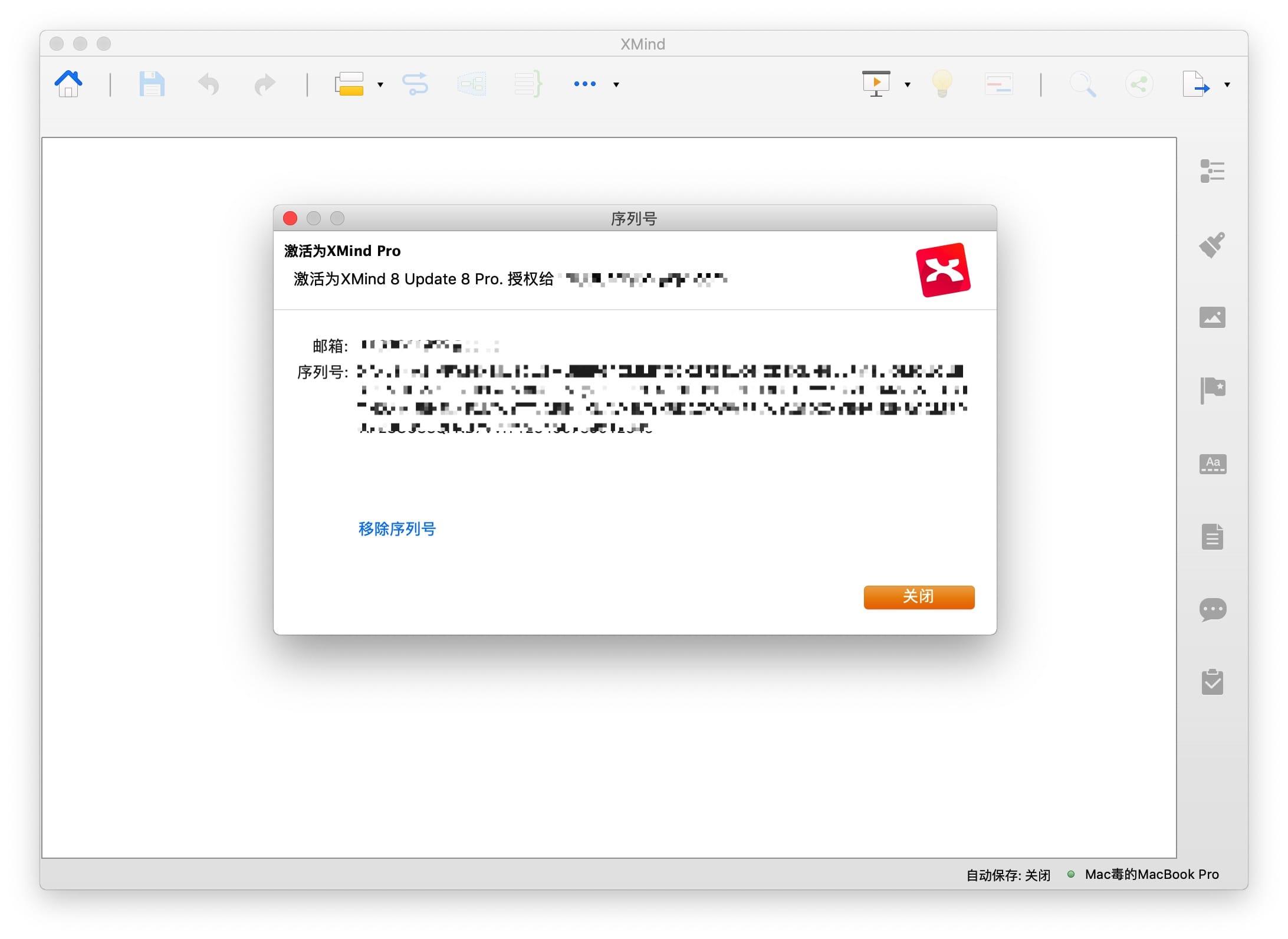 XMind 8 Pro 3.7.8 最受欢迎思维导图软件-Mac毒
