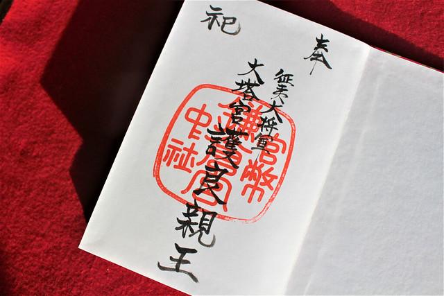 オリジナル御朱印帳限定の御朱印「大塔宮 護良親王」の御朱印