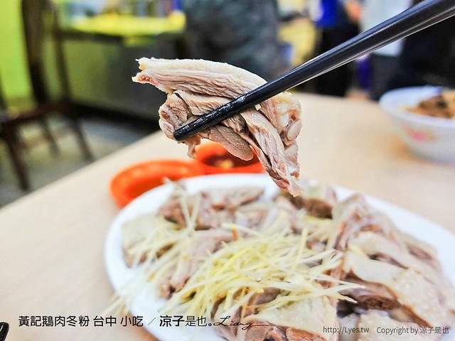 黃記鵝肉冬粉 台中 小吃 13