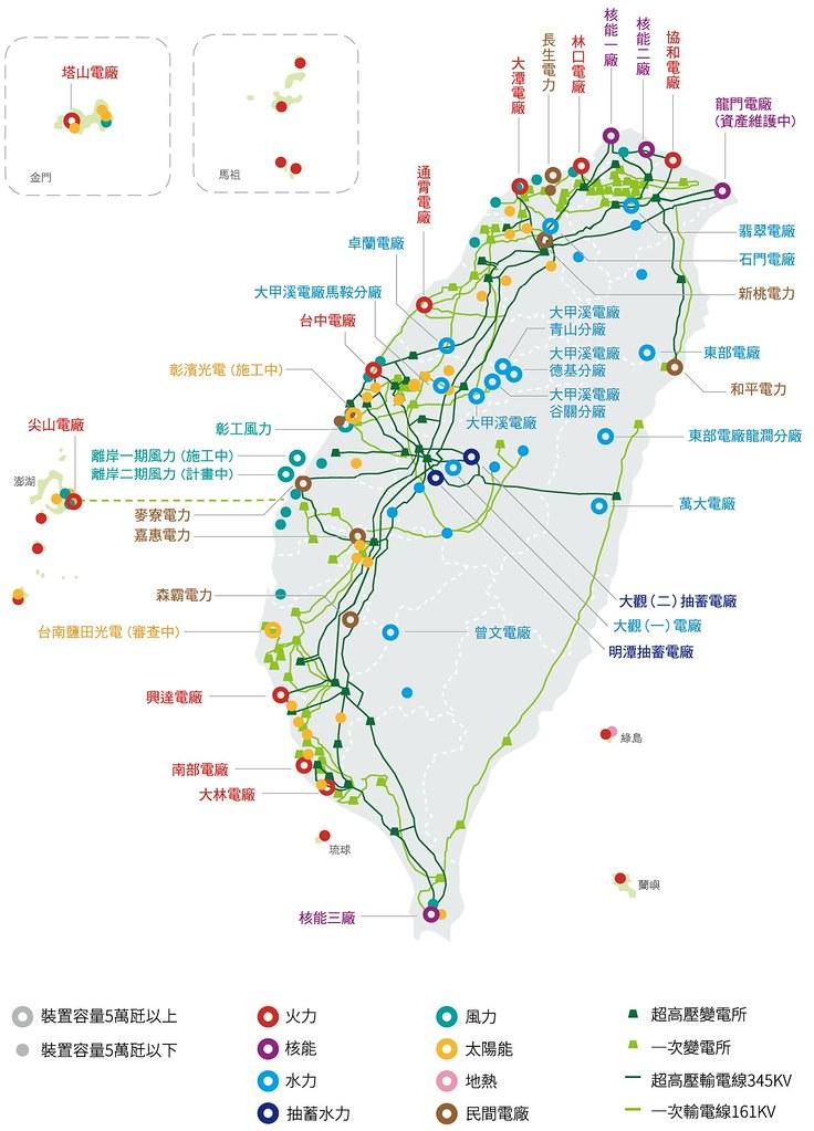 台灣電網及電廠的分布圖。 圖片來源:台電網站