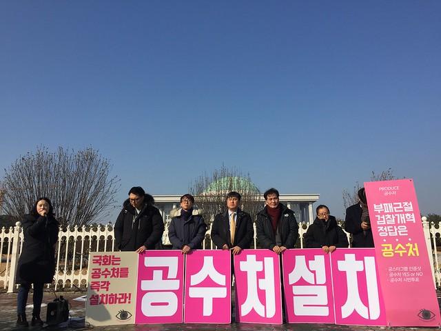 20181213_공수처목요행동_6주차 (2)