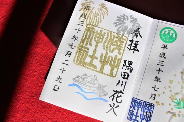 隅田川花火大会期間限定の御朱印(7月末)