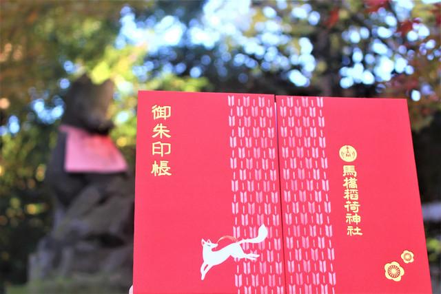 馬橋稲荷神社のオリジナル御朱印帳「お稲荷さん」