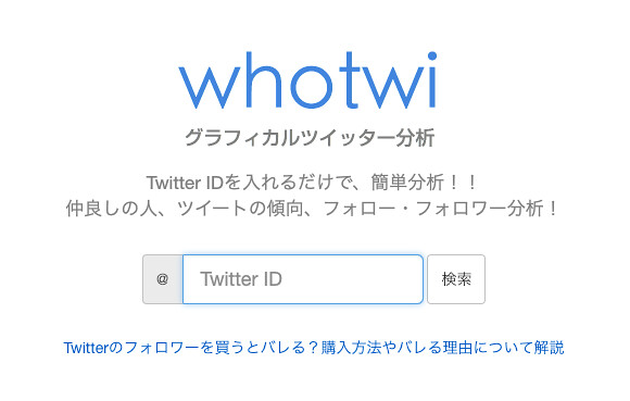 Whotwiトップ