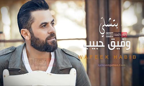 كلمات اغنية وفيق حبيب بتشلي مكتوبة كاملة