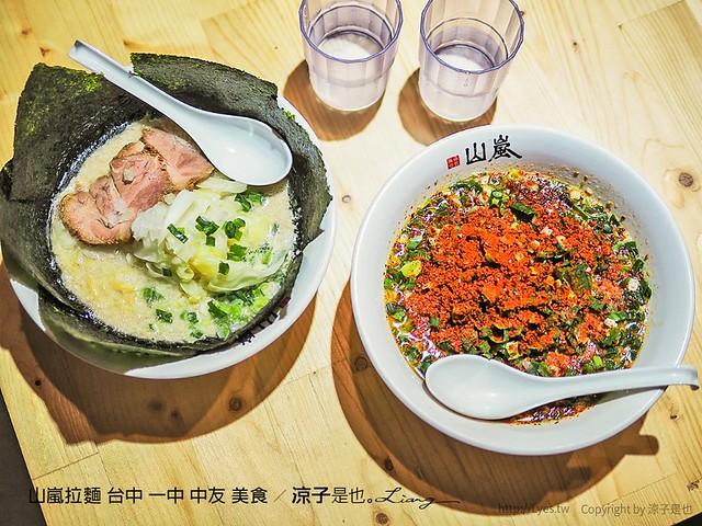 山嵐拉麵 台中 一中 中友 美食 6