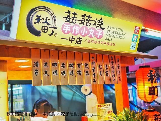 秋町菇菇燒 台中 一中美食 10