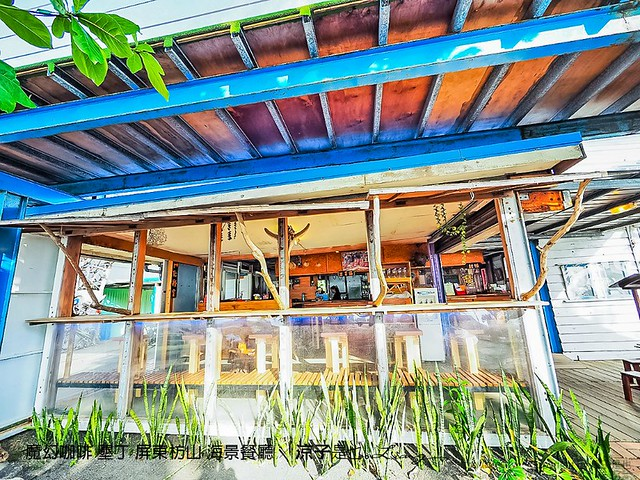 魔幻咖啡 墾丁 屏東枋山 海景餐廳 20