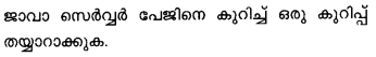 Plus Two Computer Application Model Question Papers Paper 4Q20