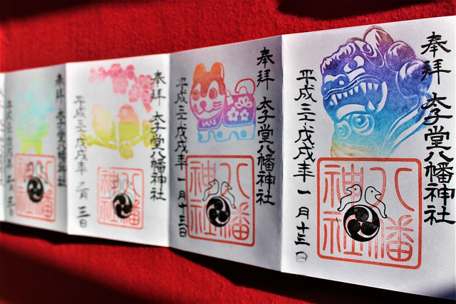 taishidohachiman-gosyuin017