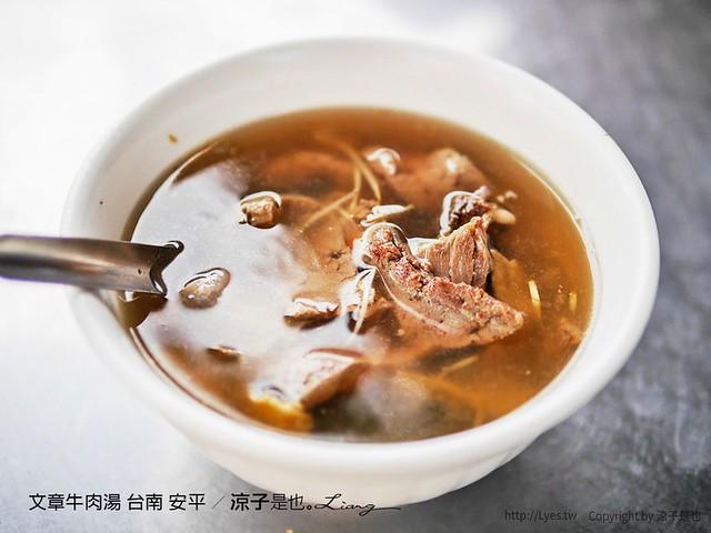 文章牛肉湯 台南 安平 7