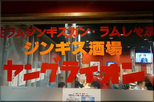 Photo:2018-10-12_T@ka.の食べ飲み歩きメモ(ブログ版)_これでもか!っとラムが焼も鍋も楽しめる【新宿】ヤングライオン_11 By:logtaka
