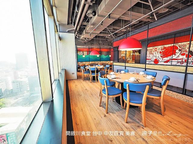 開飯川食堂 台中 中友百貨 美食 9