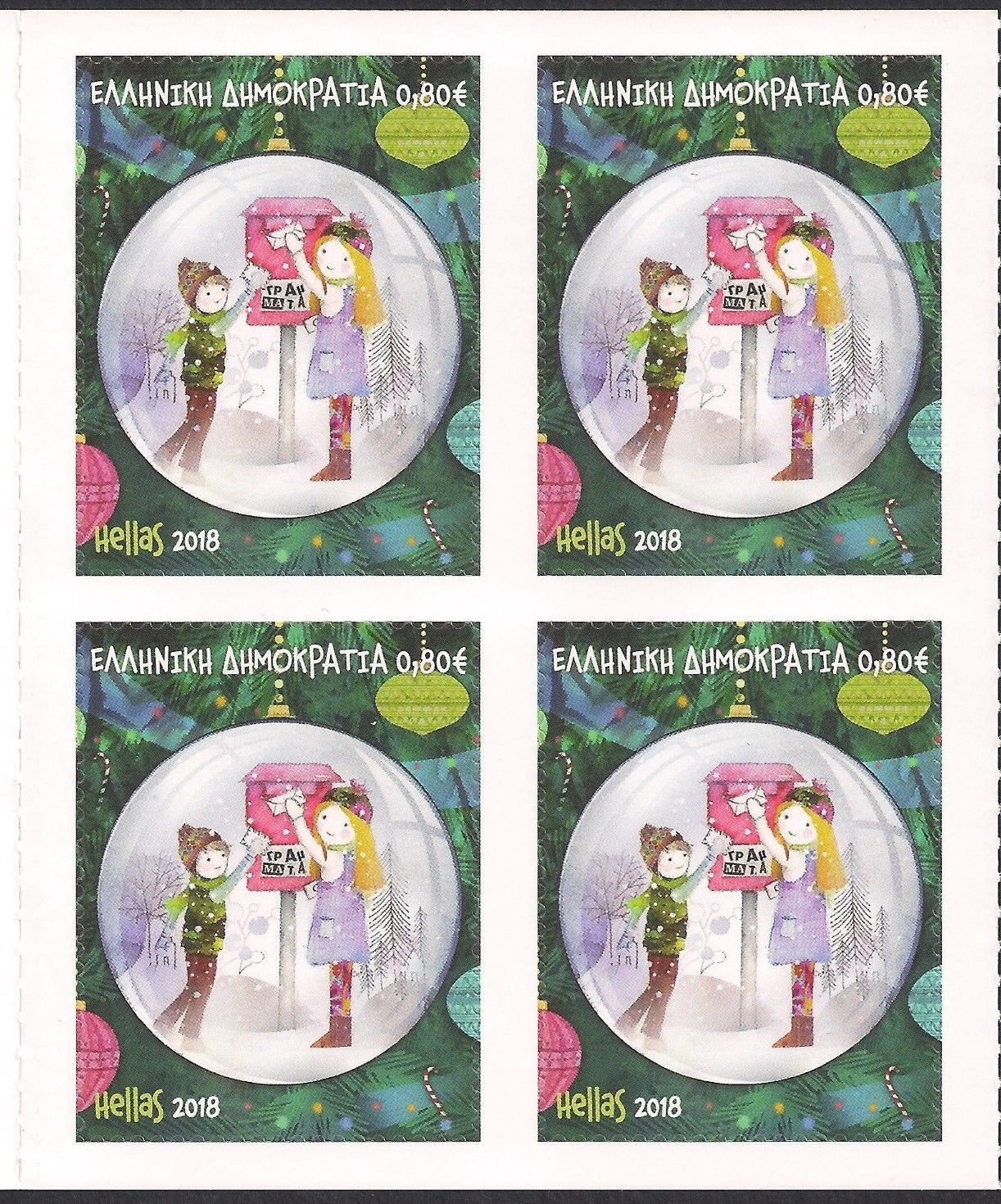 Greece - Christmas 2018 self-adhesive Children Posting a Letter block of 4