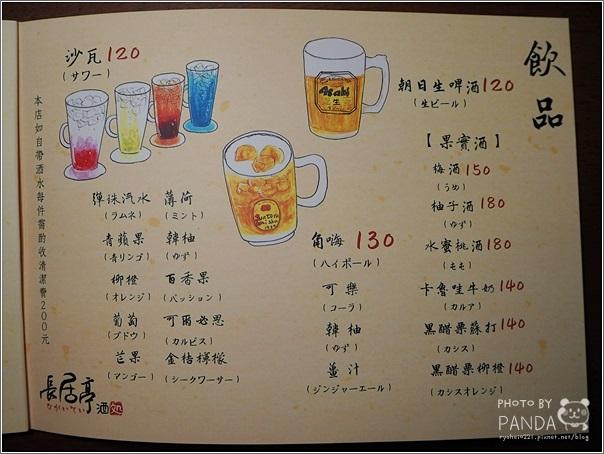 長居亭創作酒処 (6)