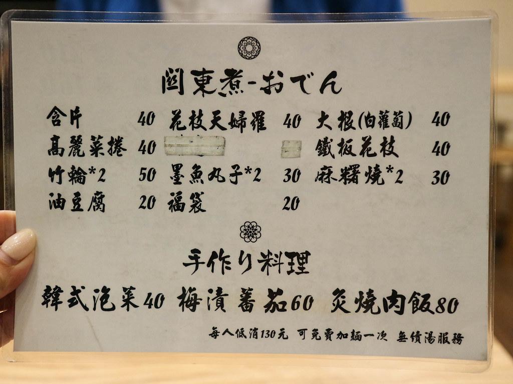 赤麵廠 レッドラーメン - 板橋 (7)