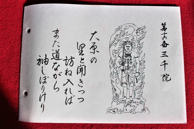 sanzenin-gosyuin019