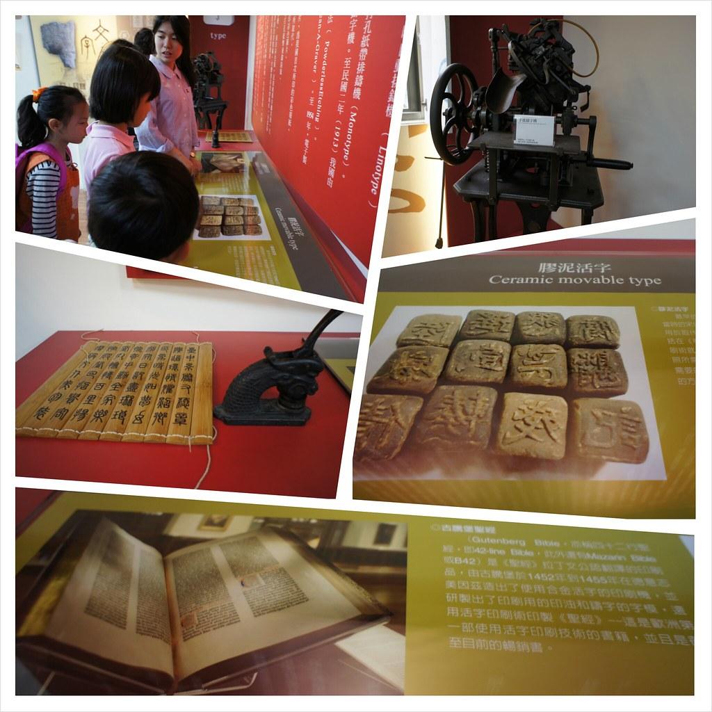 大里台灣印刷探索館 (11)