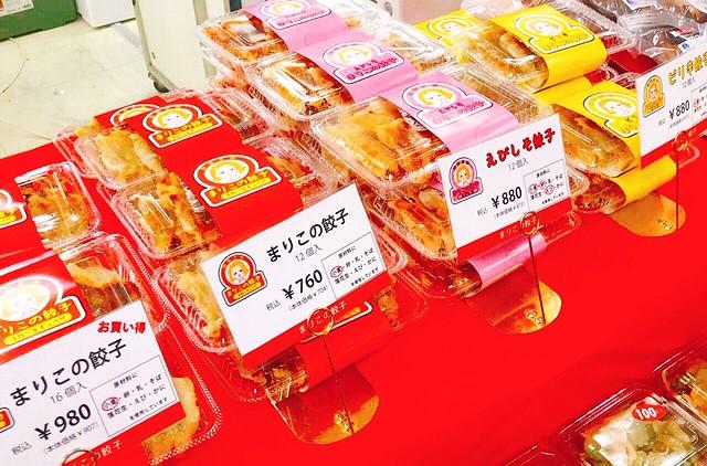 大阪餃子通信12 まりこの餃子