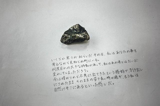 箕輪亜希子『Picking stones』
