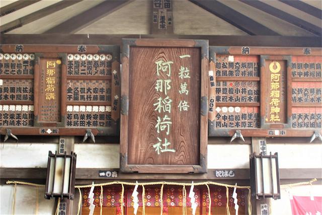 shinagawajinja035