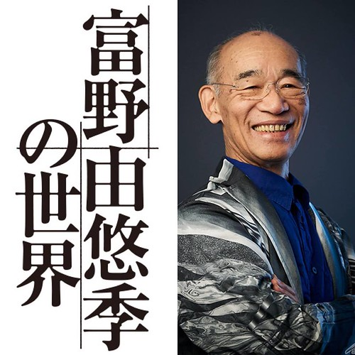 World of Yoshiyuki Tomino announced